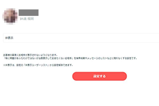 画面下に表示される赤枠「設定内容を更新する」をクリック